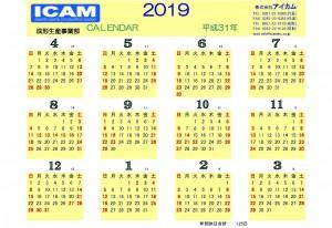2019カレンダー①