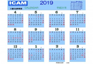 2019カレンダー②