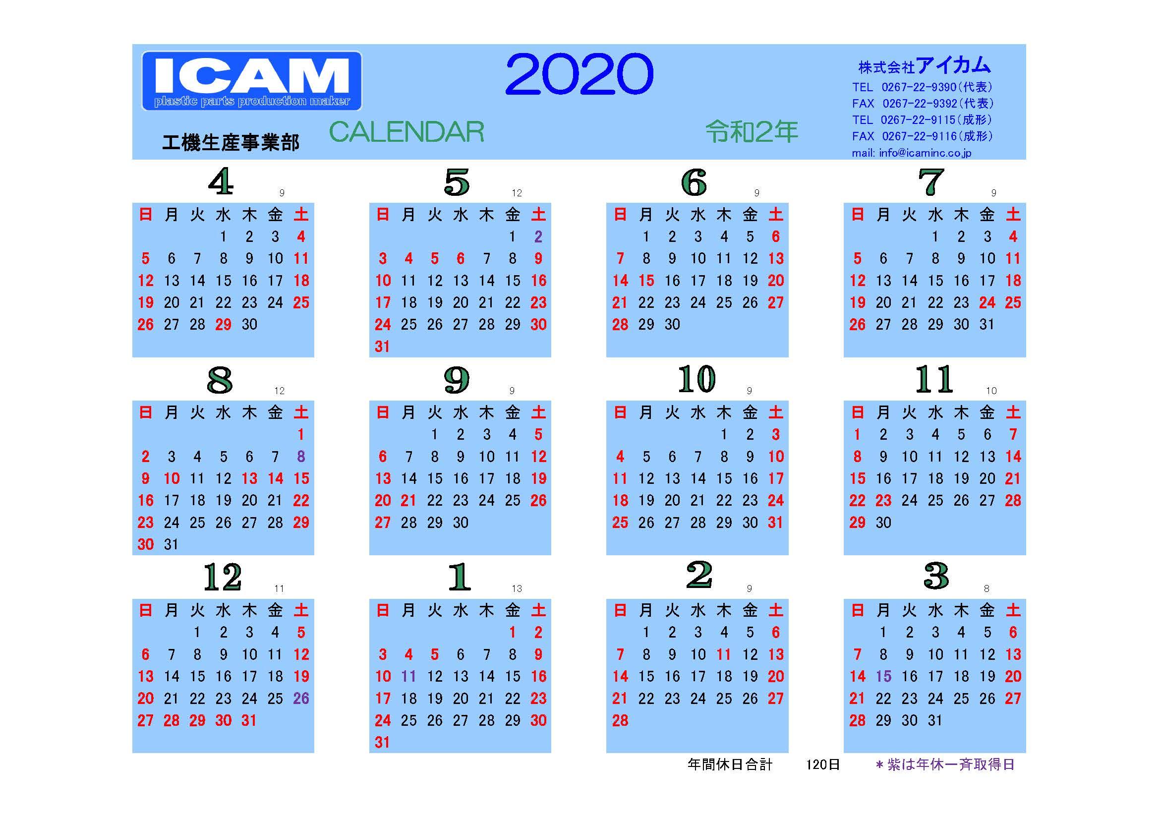 2020年工機カレンダー