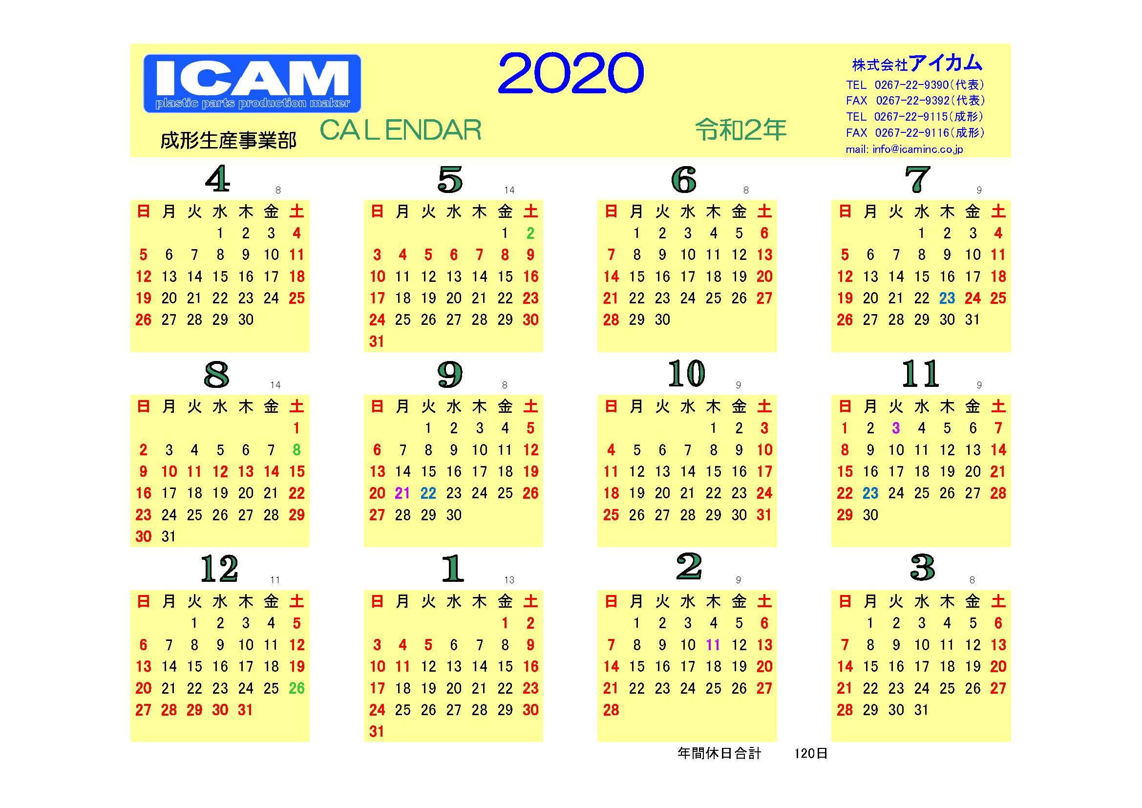 2020年成形カレンダー