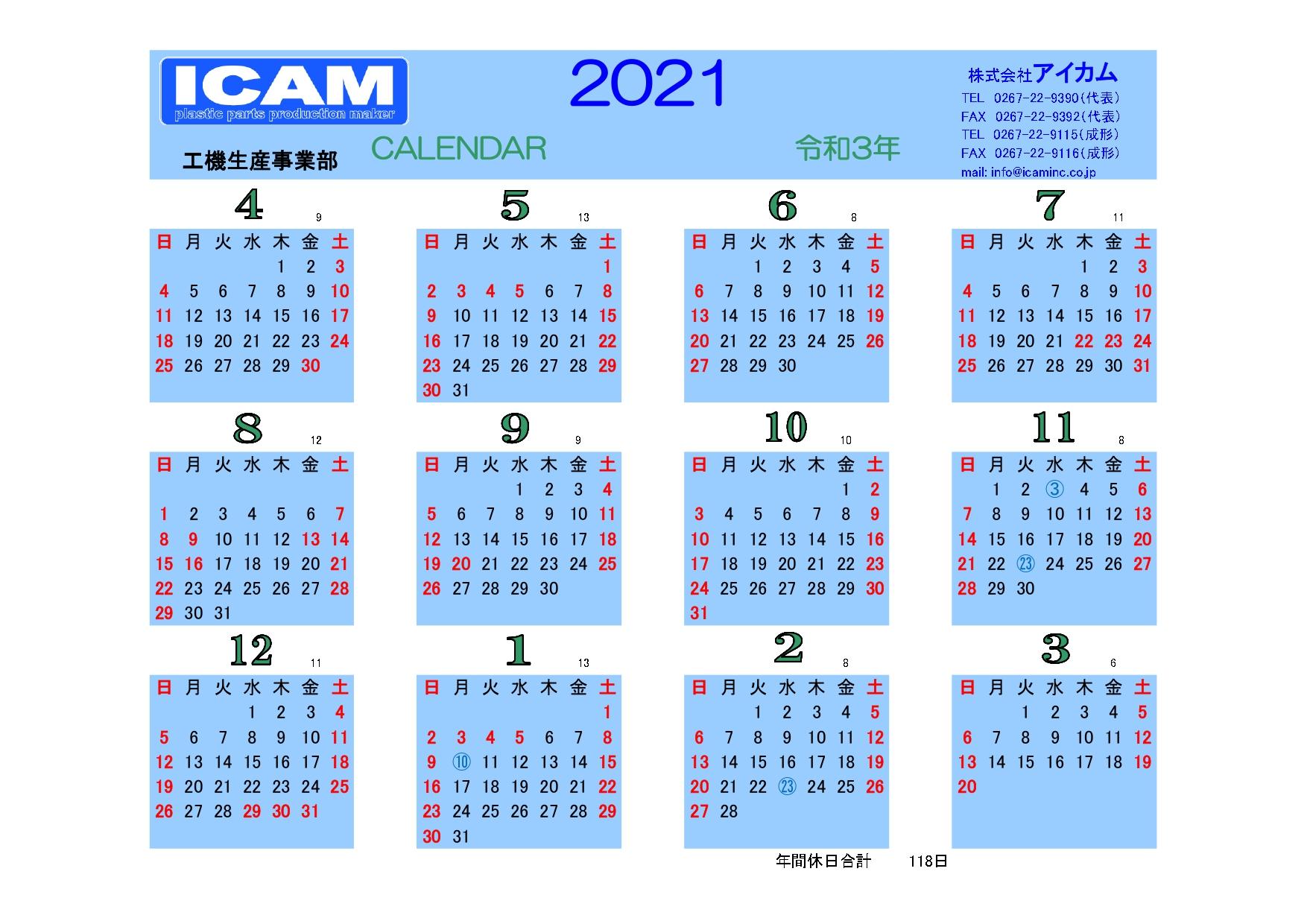 2021カレンダー_工機生産事業部_page-0001