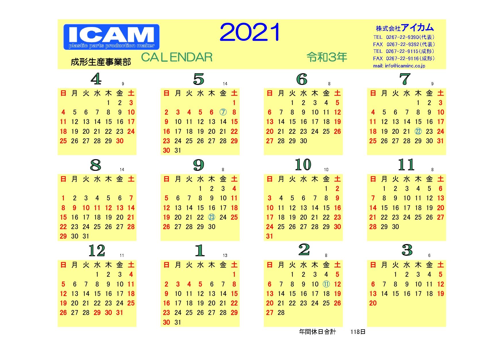 2021カレンダー_成形生産事業部_page-0001